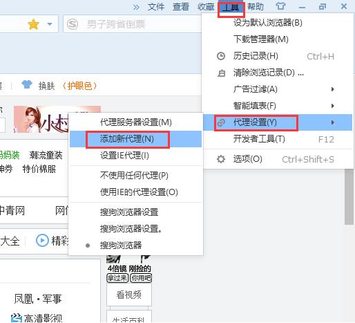 搜狗浏览器内设置代理IP-添加新代理