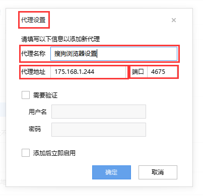 搜狗浏览器内设置代理IP-填写代理地址