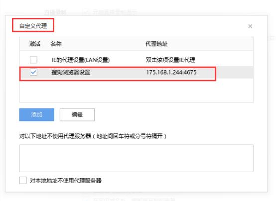 搜狗浏览器内设置代理IP-勾选设置