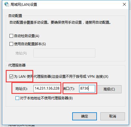 在QQ浏览器内设置代理IP-填写IP地址