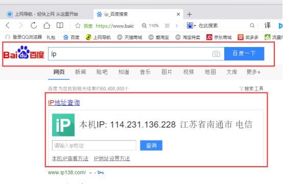 在QQ浏览器内设置代理IP-IP查询