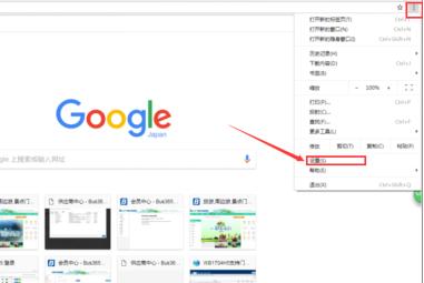 谷歌浏览器内设置代理IP
