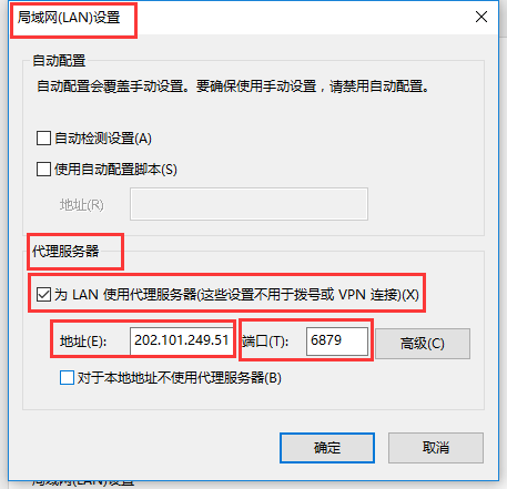 IE浏览器内设置代理IP