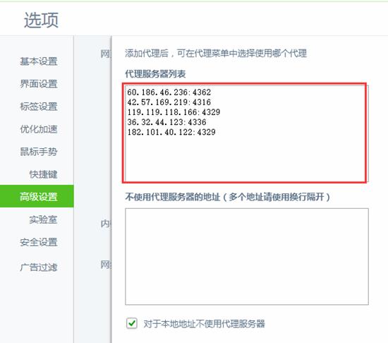360浏览器代理服务器列表