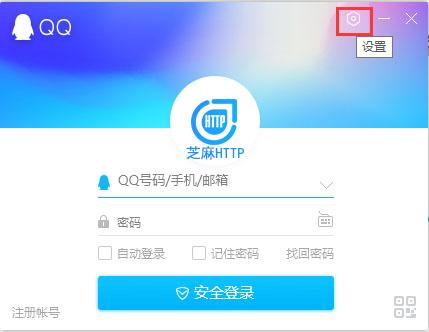 QQ如何设置使用代理服务器1