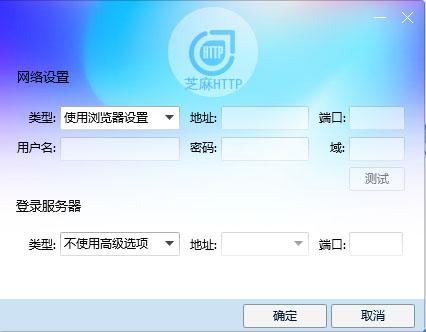 网络设置-使用浏览器设置