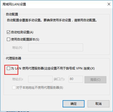 不想使用代理服务器了 该怎么取消设置?