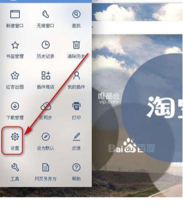 UC浏览器代理ip设置-设置
