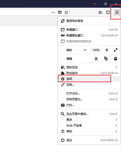 火狐浏览器内设置代理IP-工具选项