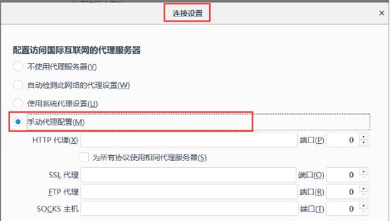 火狐浏览器内设置代理IP-手动设置代理