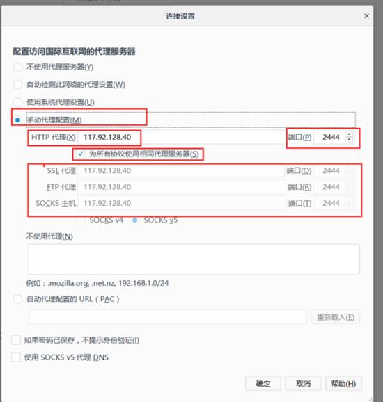 火狐浏览器内设置代理IP-填写代理地址