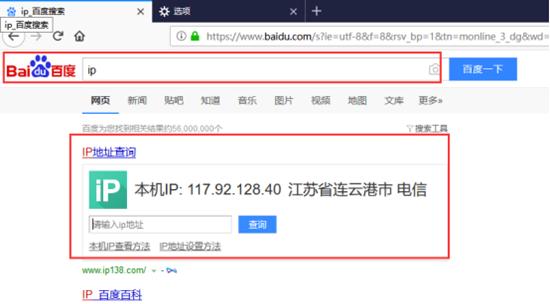 火狐浏览器内设置代理IP-IP地址查询