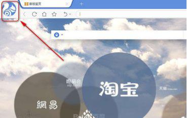 UC浏览器内设置代理IP-左上角图标