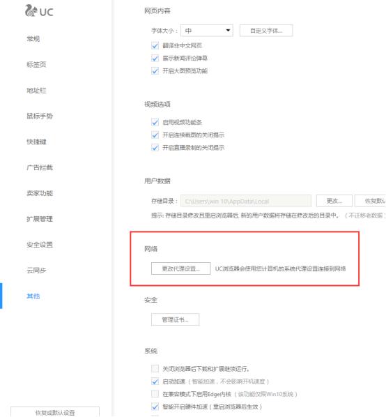 UC浏览器内设置代理IP-更改代理设置