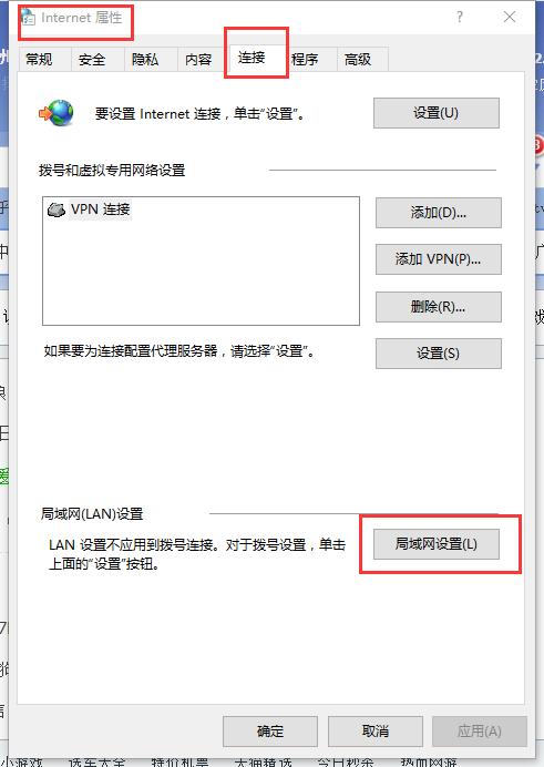 UC浏览器内设置代理IP-局域网设置