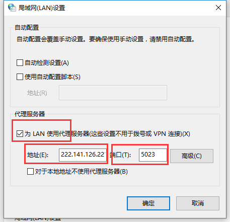 UC浏览器内设置代理IP-填写地址