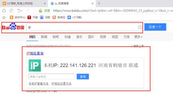 UC浏览器内设置代理IP-IP查询