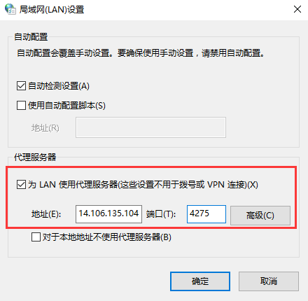 谷歌浏览器内设置代理IP-填写代理地址