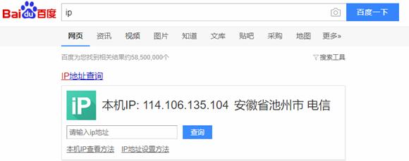 谷歌浏览器内设置代理IP-IP地址查询
