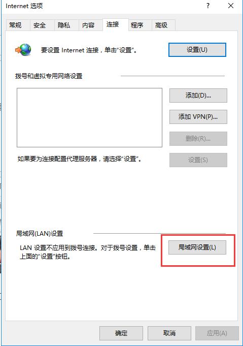 在IE浏览器里设置太阳HTTP代理-局域网设置