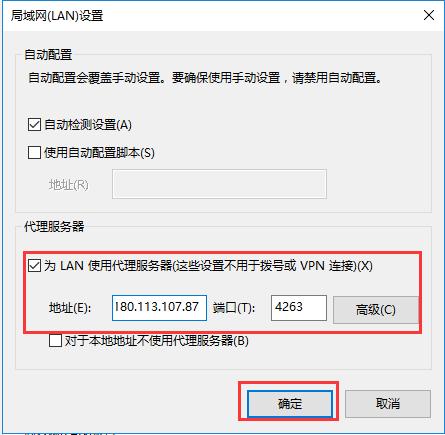 在IE浏览器里设置太阳HTTP代理-填写IP地址