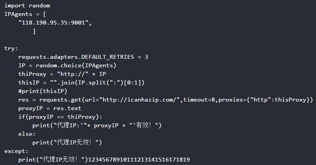 测试代理IP有效性的几种方式