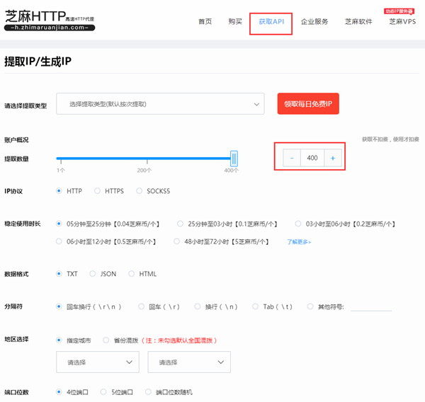 芝麻HTTP获取API页面