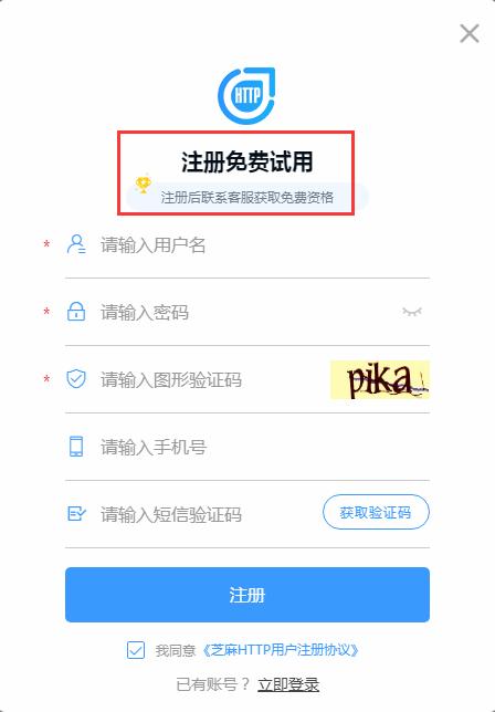 芝麻HTTP注册页面