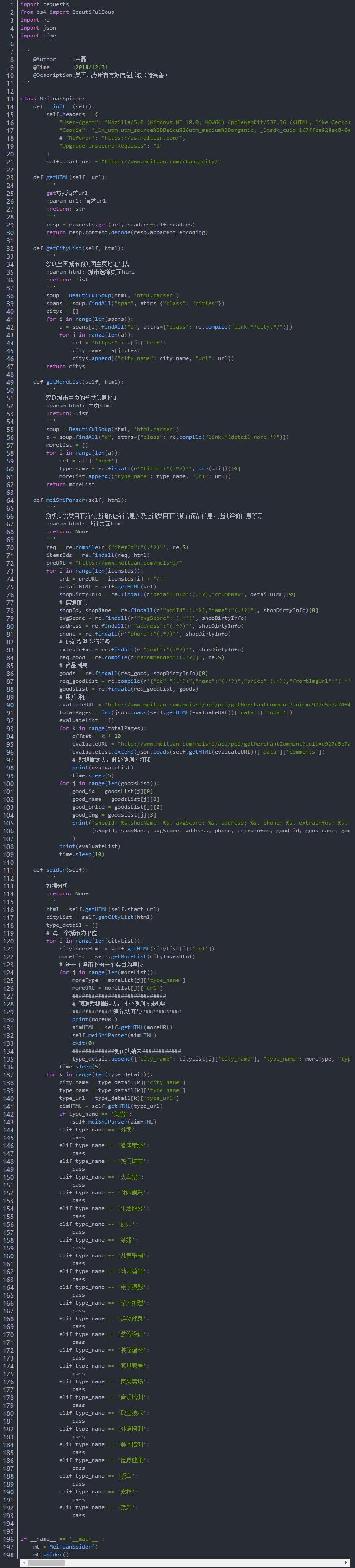 Python爬虫美团信息代码