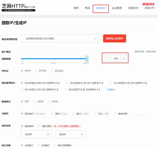 芝麻HTTP代理API提取