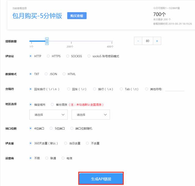 芝麻HTTP代理生成API链接