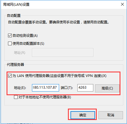ip地址和端口号填写