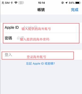 App Store账号登录界面