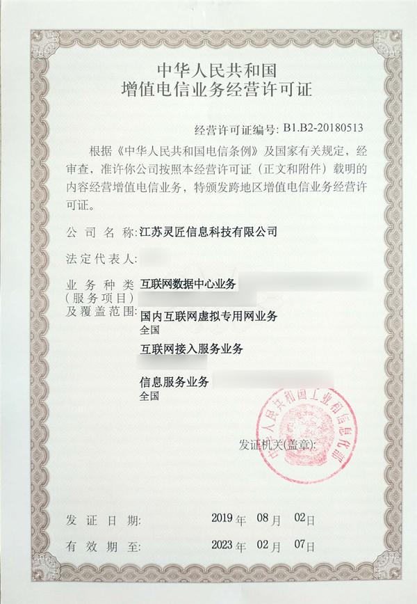 灵匠科技荣获国家颁发的IP-VPN经营许可证