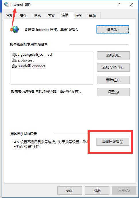 浏览器中设置HTTP代理