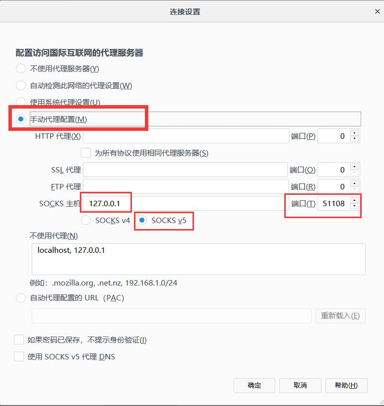 搜狐浏览器设置Socks5代理