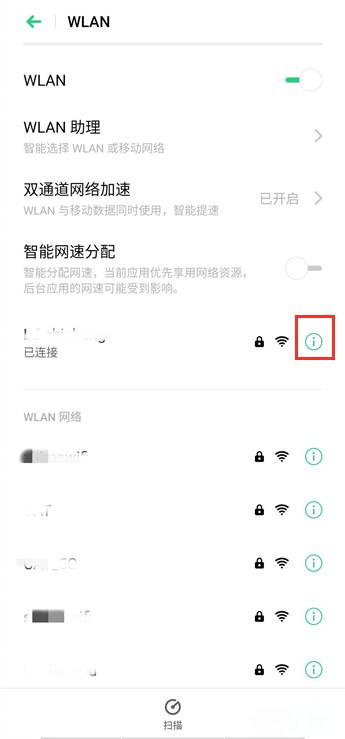 手机WiFi列表