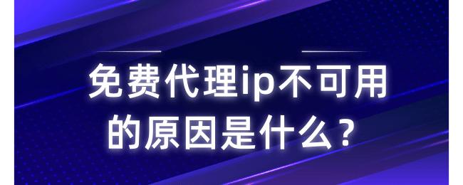 免费代理ip不可用的原因是什么?.png