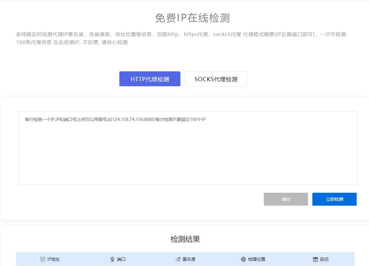 极光爬虫代理IP检测页面