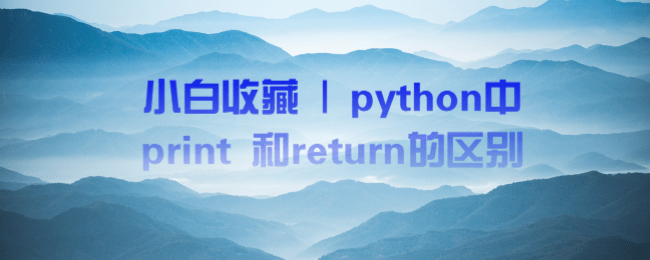 小白收藏 _ python中print 和return的区别.png