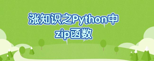 涨知识之Python中zip函数.png