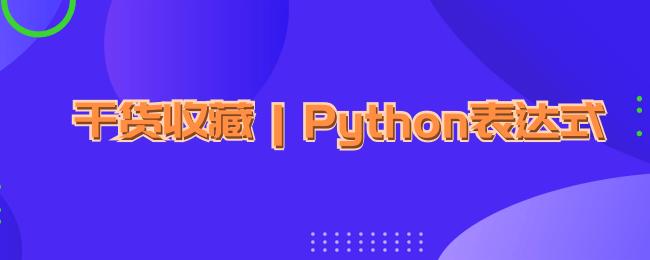 干货收藏 _ Python表达式.png