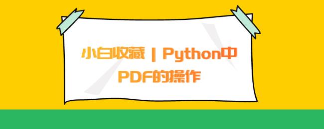 小白收藏 _ Python中PDF的操作.png