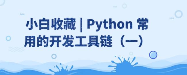 小白收藏 _ Python 常用的开发工具链(一).png
