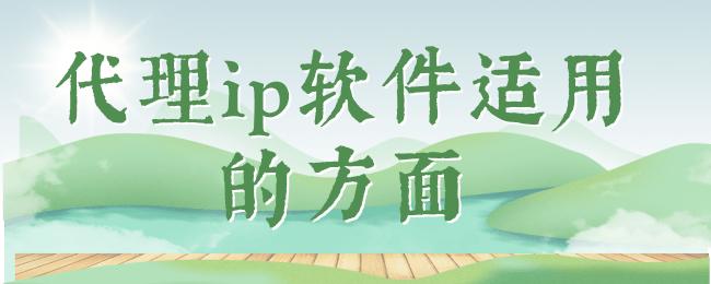 代理ip软件适用的方面.png