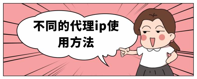不同的代理ip使用方法.png