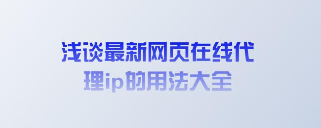 浅谈最新网页在线代理ip的用法大全.png