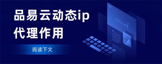 品易HTTP动态ip代理作用.png
