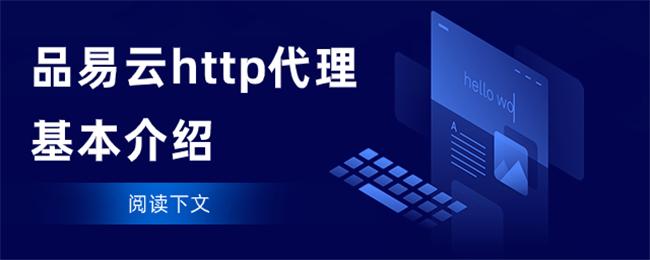 品易HTTPhttp代理基本介绍.png