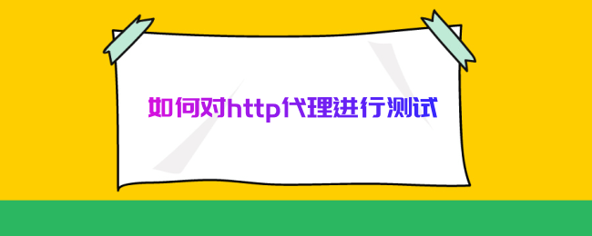 如何对http代理进行测试.png